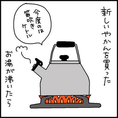fuefukiketoru-1.jpg