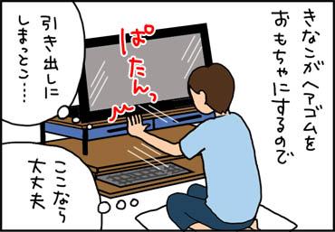 hikidashi-1.jpg