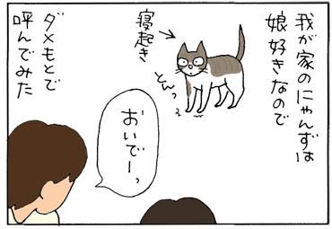musumetokinako-1.jpg