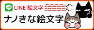 ナノきな絵文字バナー.png