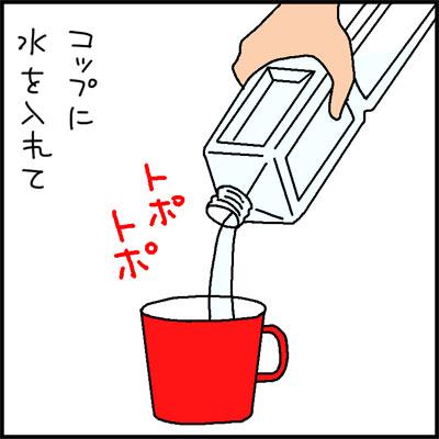 mizudashiikedo-1.jpg